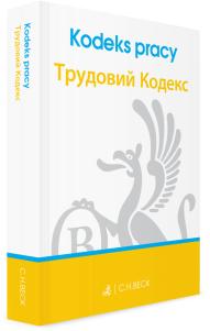 Kodeks pracy. Трудовий кодекс. Polska i ukraińska wersja językowa